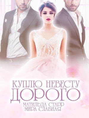 cover image of Куплю невесту. Дорого