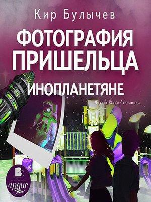 cover image of Фотография пришельца. Инопланетяне