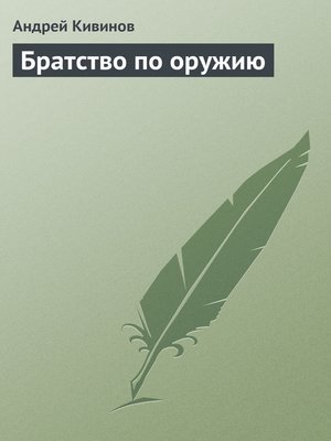 cover image of Братство по оружию