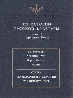 cover image of Из истории русской культуры. Т. I. Древняя Русь