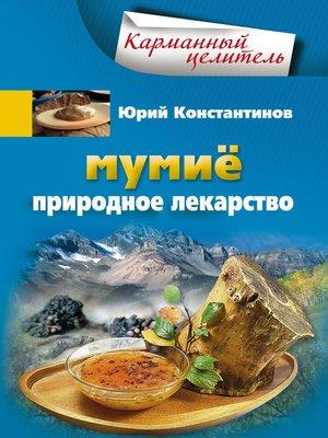 cover image of Мумиё. Природное лекарство
