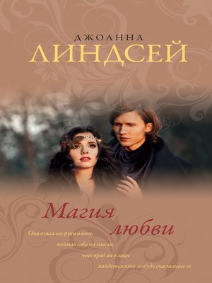 cover image of Магия любви