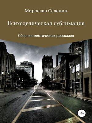 cover image of Психоделическая сублимация