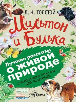 cover image of Мильтон и Булька. С вопросами и ответами для почемучек