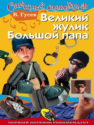 cover image of Великий жулик Большой папа