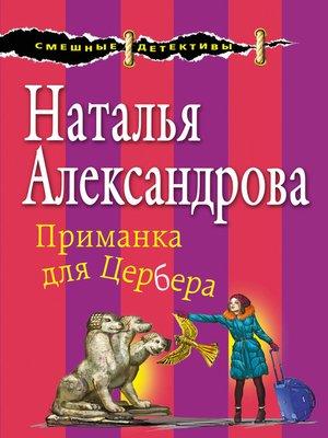 cover image of Приманка для Цербера