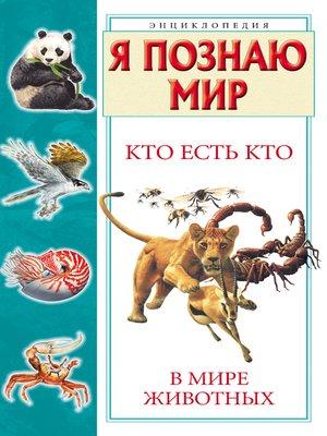 cover image of Кто есть кто в мире животных