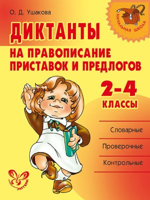 cover image of Диктанты на правописание приставок и предлогов. 2–4 классы