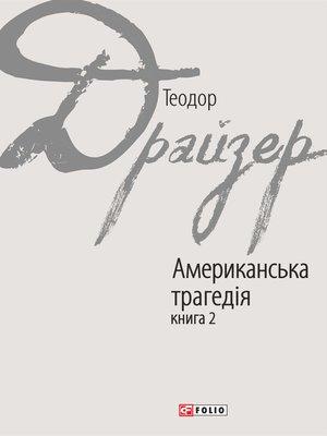 cover image of Американська трагедія. Книга 2
