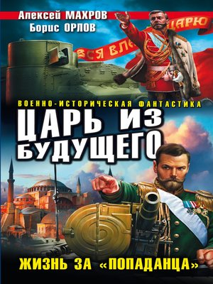 cover image of Царь из будущего. Жизнь за «попаданца»