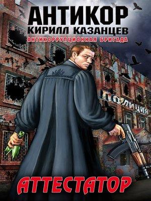cover image of Аттестатор