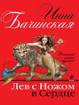 cover image of Лев с ножом в сердце