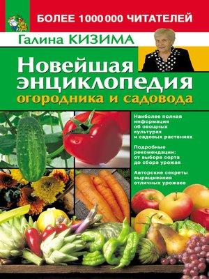 cover image of Новейшая энциклопедия огородника и садовода