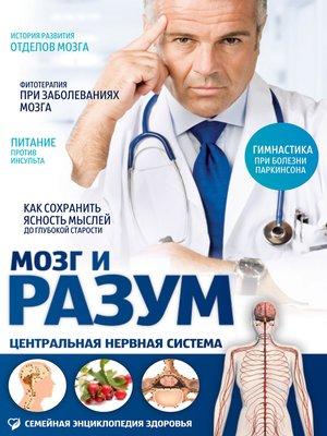 cover image of Мозг и разум. Центральная нервная система