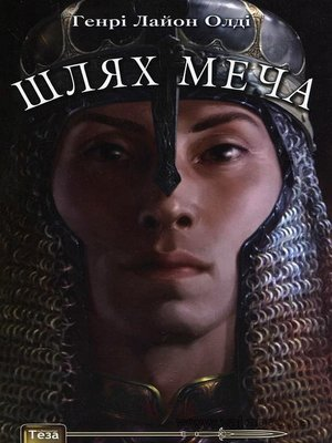 cover image of Шлях меча