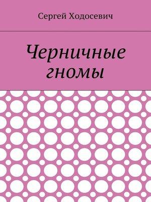 cover image of Черничные гномы