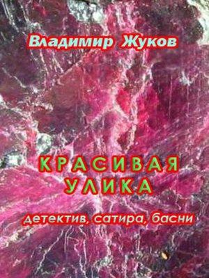 cover image of Красивая улика
