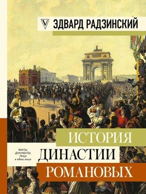 cover image of История династии Романовых (сборник)