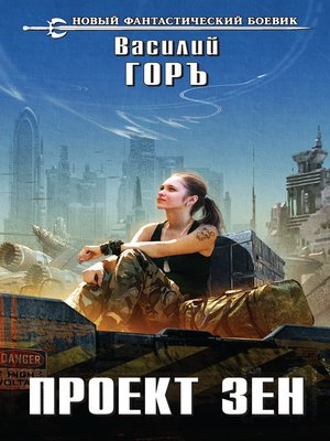 cover image of Проект Зен