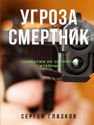 cover image of Угроза. Смертник. Детективы изсерии «Литейный»