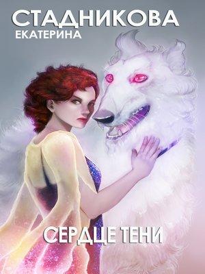 cover image of Сердце тени