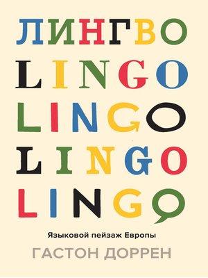 cover image of Лингво. Языковой пейзаж Европы