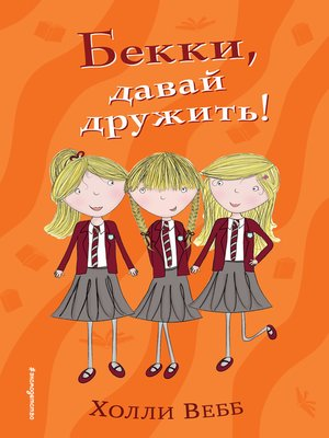 cover image of Бекки, давай дружить!