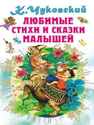 cover image of Любимые стихи и сказки малышей