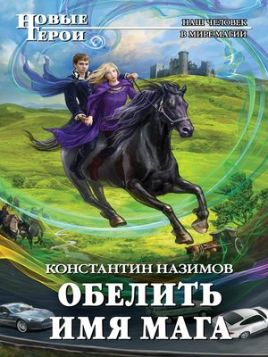 cover image of Обелить имя мага