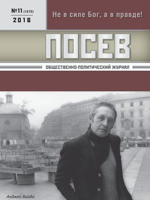 cover image of Посев. Общественно-политический журнал. №11/2016