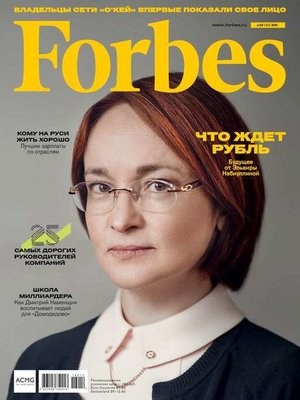cover image of Forbes 12-2016