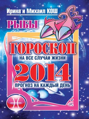 cover image of Прогноз на каждый день. 2014 год. Рыбы
