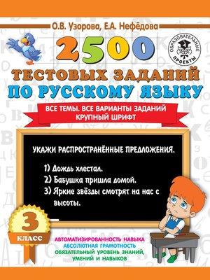 cover image of 2500 тестовых заданий по русскому языку. 3 класс. Все темы. Все варианты заданий. Крупный шрифт