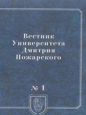 cover image of Вестник Университета Дмитрия Пожарского. 2014, № 1. Город