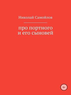 cover image of Про портного и его сыновей