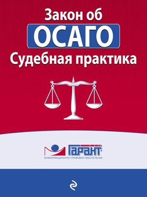 cover image of Закон об ОСАГО. Судебная практика