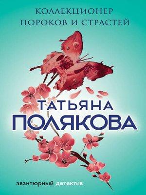 cover image of Коллекционер пороков и страстей