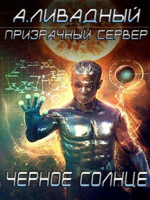 cover image of Призрачный Сервер. Чёрное Солнце