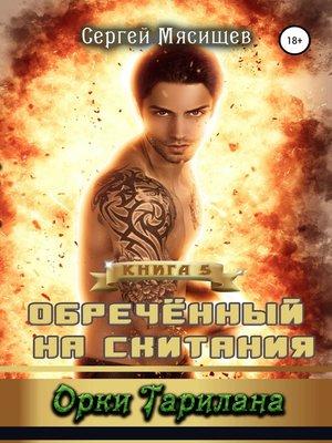 cover image of Обреченный на скитания. Книга 5. Орки Тарилана