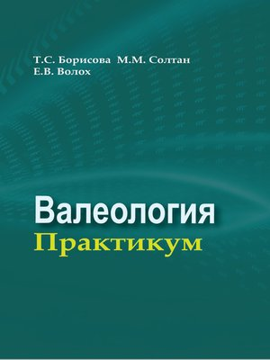 cover image of Валеология. Практикум