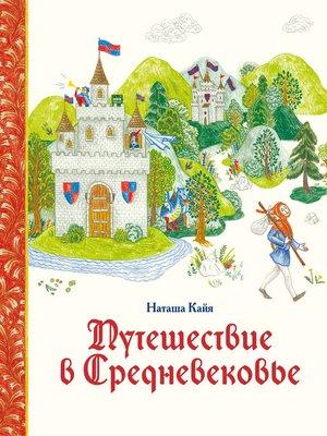 cover image of Путешествие в Средневековье