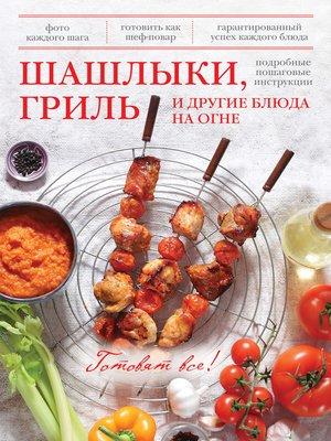 cover image of Шашлыки, гриль и другие блюда на огне