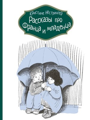 cover image of Рассказы про Франца и младенца