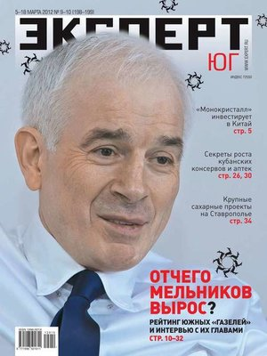 cover image of Эксперт Юг 09-10-2012