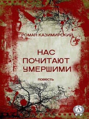 cover image of Нас почитают умершими