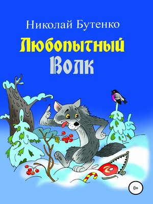 cover image of Любопытный Волк