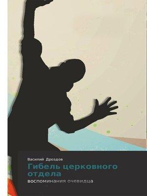 cover image of Гибель церковного отдела