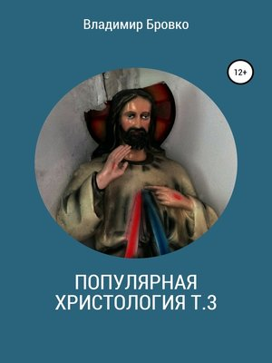 cover image of Популярная христология. Т. 3