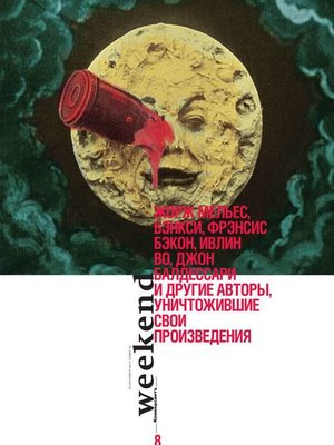 cover image of Коммерсантъ Weekend 32-2015