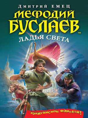 cover image of Ладья света
